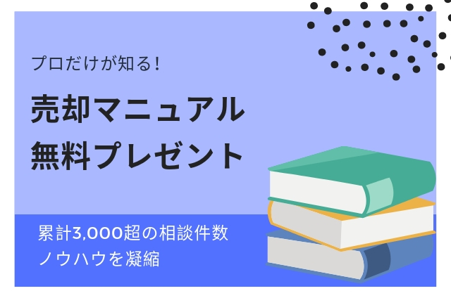 【期間限定】売却マニュアルプレゼント
